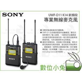 小兔~SONY UWP~D11 K14新頻段 領夾式無線麥克風~腰包式 MIC 自動追頻 無4G LTE干擾 貨
