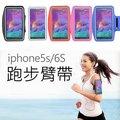 運動臂套 手機 臂帶 多功能手機臂袋 iphone 6 6S 7 Plus iPhone 5S 手機殼 手機 通用 跑步 悠遊卡 路跑