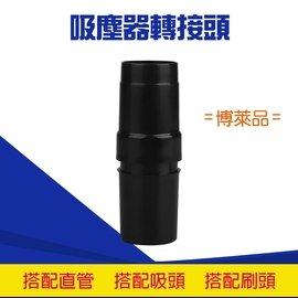 =博萊品=吸塵器轉接頭 32mm轉35mm 35mm轉32mm 伊萊克斯 飛利浦 日立 國際 VC111