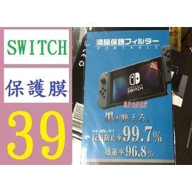 【三峽好吉市】現貨Switch保護膜NS NX主機保護膜高清貼膜防刮 switch膜 高清保護貼