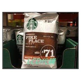COSTCO代購 星巴克 派克市場咖啡豆 1.13公斤