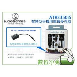 數位小兔【audio technica 鐵三角 ATR3350IS 智慧型手機用單聲麥克風】全指向性 領夾式 電容式