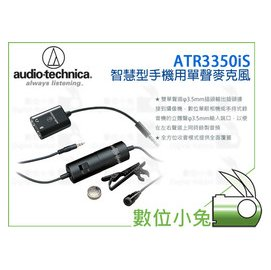 數位小兔【audio technica 鐵三角 ATR3350IS 智慧型手機用單聲麥克風】領夾式 電容式 全指向性
