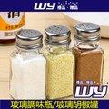 【WY禮品‧贈品】((玻璃調味瓶/玻璃胡椒罐《單罐販售》)) 廚房用品 燒烤調料瓶 密封罐 胡椒粉瓶