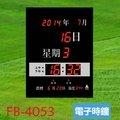 【鋒寶電子鐘】原廠保固 FB-4053型 電子日曆 萬年曆 時鐘 新居送禮 賀喜開幕 公司行號 贈品