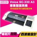 【大鼎OA】Vnice 維娜斯  SC-330 A3專業型護貝機《送 A4 護貝膠膜100張》 另售A3護貝膠膜(含稅)