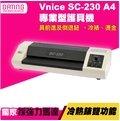 【大鼎OA】Vnice/VNICE 維娜斯 SC-230 A4 專業型護貝機《免運+送 A4 護貝膠膜100張》(含稅)