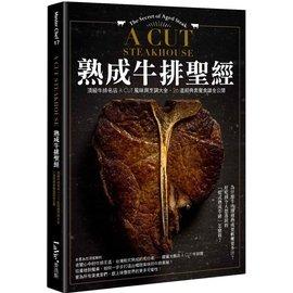~Alice ~熟成牛排聖經: 牛排名店A CUT風味與烹調大全、26道 套餐食譜全公開  麥浩斯 出版