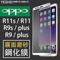 OPPO r11s/r11/r9s/r9/plus【霧面磨砂3D滿版不碎邊鋼化膜】全屏全膠-黑/白