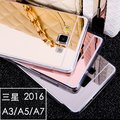 【03366】 [Samsung Galaxy A3 / A5 / A7 2016年版] 自拍鏡面電鍍TPU軟殼 鏡子手機殼