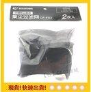 現貨【吉】日本 IRIS OHYAMA IC-FAC2 除蟎吸塵器 耗材- 集塵盒(一組2入)