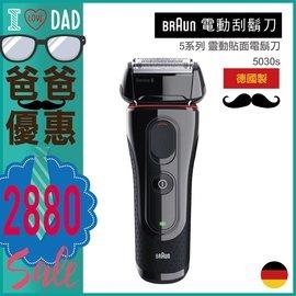 【八八優惠】德國 百靈 BRAUN 新5系列 靈動貼面電鬍刀 5030s 乾溼兩用 水洗 急充電 德國製 現貨 可刷卡
