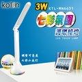 (公司貨保固)Kolin歌林 3W 七彩變化 護眼檯燈 KTL-MN6631~(內建鋰電池) ~觸控式四段式~可面交取貨