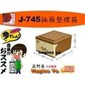 荻野屋 J-745 單抽屜整理箱 收納箱 置物箱 26L J745 聯府 直購價