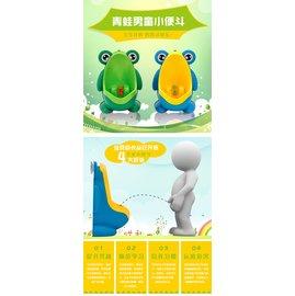~ ~青蛙兒童小便斗→兒童站立式學習馬桶 小便斗 小便訓練器 小便斗 尿尿盆 兒童小便器 小尿斗 學習尿尿 男童