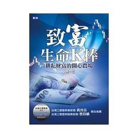 致富生命K棒 耕耘財富的開心農場 呂佳霖 聚財資訊 ISBN:978986636620