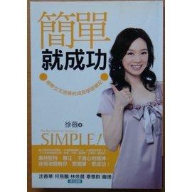 C.M. 館 書籍 260元簡單就成功 補教女王徐薇的成長學習筆記 徐薇 著