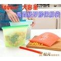1000ml矽膠食物保鮮袋 食品級 無毒 真空保鮮袋 密封袋 可微波【松元生活百貨】
