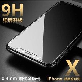 9H 鋼化 玻璃貼 iphone 8 plus i8 金鋼 玻璃 防摔 防爆 貼膜 保護貼 手機殼 不頂膜 正面 背面