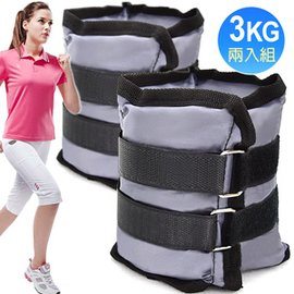 負重3KG綁腿沙包C109-5315(3公斤綁手沙包.重力沙包沙袋.手腕綁腳沙包鐵沙.輔助舉重量訓練配件.運動用品健身器材.
