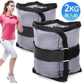負重2KG綁手沙包C109-5310(2公斤綁腿沙包.重力沙包沙袋.手腕綁腳沙包鐵沙.輔助舉重量訓練配件.運動用品健身器材