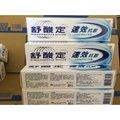 舒酸定速效抗敏牙膏120公克 1條售100元