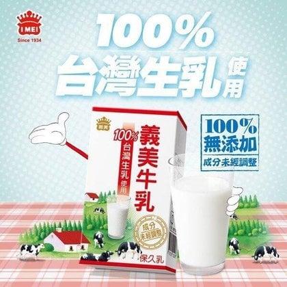 現貨直接下單就可以❗️免運費❗️義美牛乳100% .義美保久乳,一單「2箱48入」$575,免運費✔️客製化紙箱包裝出貨
