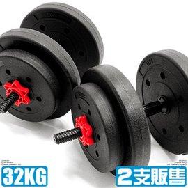30KG槓片組合+2支短槓心 M00122 (30公斤啞鈴15公斤+15KG槓鈴.重力舉重量訓練短桿心.運動健身器材.推薦哪裡買)