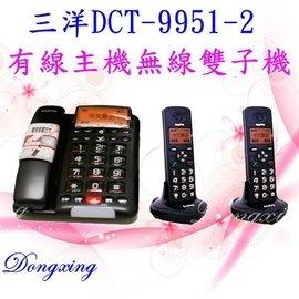 【通訊達人】三洋 SANYO DCT-9951-2 超大按鍵中文DECT數位有線主機無線雙子電話機 黑色款