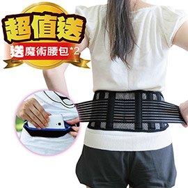 【JS嚴選】鍺元素蜂巢式導流網體雕塑身束腹護腰帶(鍺網格腰帶+魔術腰包*2)