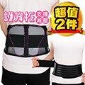 【JS嚴選】*發燒新品*護脊板健康減壓塑身束腹護腰帶(護脊板腰帶*2)