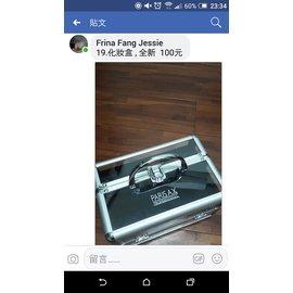 化妝箱100元~張皮