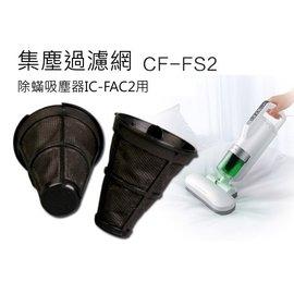 現貨 日本 IRIS OHYAMA IC-FAC2 KIC-FAC2 塵蟎吸塵器 除蟎機 集塵袋 集塵濾網 耗材 CF-FS2 單一個