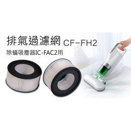 現貨 IRIS OHYAMA IC-FAC2 KIC-FAC 塵蟎吸塵器 除蟎機 空氣濾網 排氣濾網 耗材 CF-FH2 兩入