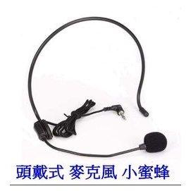 【誠泰電腦】耳掛式麥克風 腰掛式小蜜蜂麥克風 擴音器擴音機專用話筒 頭戴式麥克風 教學式麥克風