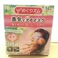 🔆現貨 日本 KAO花王蒸氣眼罩一盒14枚✨