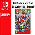 奇膜包膜 台灣公司貨 任天堂 Nintendo Switch NS 超級瑪利歐 奧德賽 中文版