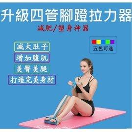 四管腳蹬 腳踏 拉力器 仰臥起坐 拉力繩 彈力帶 彈力繩 多功能健身器材