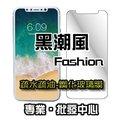 【黑潮風】Samsung Galaxy J7 Pro 優等鋼化玻璃保護膜((非滿版))