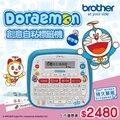 *168大賣家* Brother PT-D200DR 哆啦A夢標籤機,特價2424元(含稅),請先詢問庫存