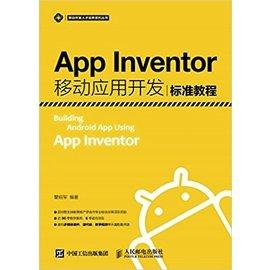 App Inventor移動應用開發 教程  書