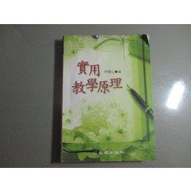 ~鑽石城 書~ 教學原理 9789577026217 作者:林寶山 出版社:心理 出版日期