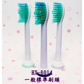 現貨飛利浦 副廠PHILIP Sonicare電動牙刷刷頭HX6014ㄧ般標準刷頭 電動刷頭 牙刷頭(48元)
