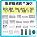 [百威電子] 洗衣機濾網 40元區(01號~19號) 買10送1 國際聲寶東元三洋東芝日立夏普樂金LG