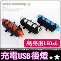 ☆樂樂購☆鐵馬星空☆【P02-081】5LED USB充電後燈 充電式 USB 尾燈 警示燈