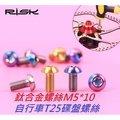 《現貨供應》【鈦合金碟盤螺絲M5*10mm下標區】RISK TC4鈦合金螺絲 碟煞盤螺絲 碟剎盤螺絲 鋁合金不銹鋼白鐵可參考