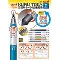全新正品 日本 三菱M5-450 uni KURU TOGA 360度  旋轉自動鉛筆 自動旋轉鉛筆 只剩紅色