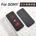 SONY 相機 紅外線遙控器 A6300L A6500 A7 II A7S II A7R II A77 II