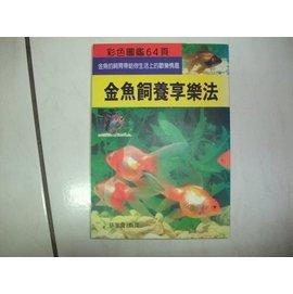 金魚飼養享樂法 彩色圖鑑