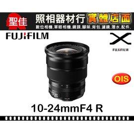 【聖佳】FUJIFILM XF 10-24mm F4 R OIS 平行輸入(套組24400含Hoya Por1保護鏡)